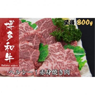 B134.博多和牛赤身焼肉(約800グラム)