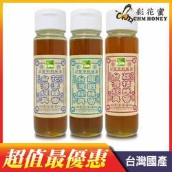 台灣經典蜂蜜1100克三件組(龍眼蜂蜜+荔枝蜂蜜+花漾蜂蜜)