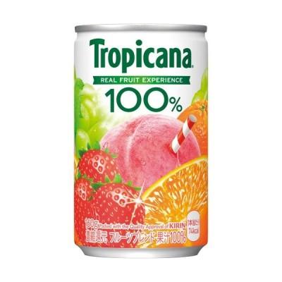 キリンビバレッジ トロピカーナ 100%ジュース フルーツブレンド 160g ミニ缶 1ケース(30本)