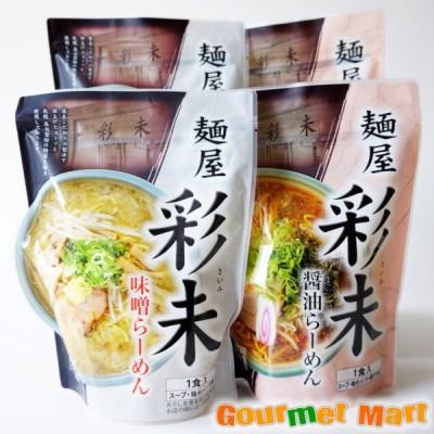 お歳暮 ギフト 札幌ラーメン 麺屋彩未 味くらべ4食セット(みそ・しょうゆ各2食)