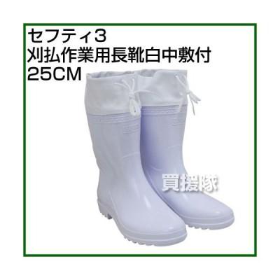 セフティ3・刈払作業用長靴白中敷付・25CM