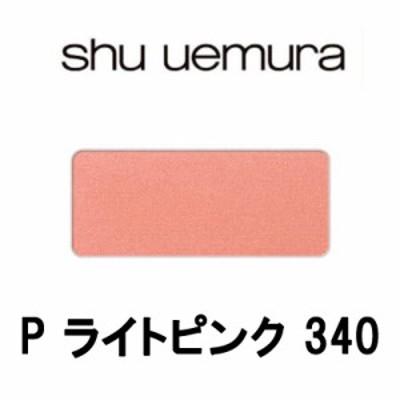 shu uemura シュウウエムラ グローオン レフィル P ライトピンク 340  - 定形外送料無料 -