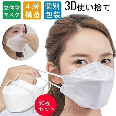 マスク50枚セット独立包装KF94柳葉型Kf94マスクダイヤモンドマスク使い捨てマスク不織布不織布マスク3D立体4層構造飛沫対策父の日防塵男女兼用