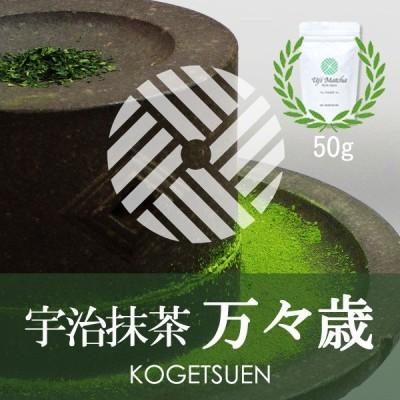 茶道用 京都府産宇治抹茶 万々歳 50g アルミ袋入 日本茶 緑茶