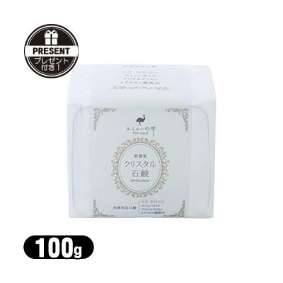 洗顔美容石鹸 エミューの雫 クリスタル石鹸 (CRYSTAL SOAP) 100g+レビューで選べるプレゼント付 :当日出荷