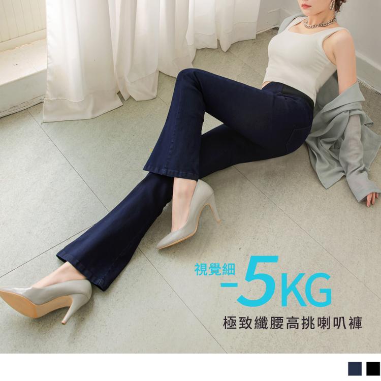 視覺-5KG。纖瘦彈力塑腹高挑名模喇叭褲