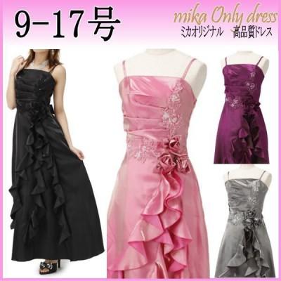 大きいサイズ ロングドレス ドレス XLサイズ パーティードレス ピンク aライン オリジナル コーラス ミカドレス 結婚式  ステージ衣装 dcy10