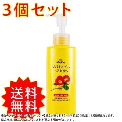 3個セット ツバキオイル ヘアミルク 洗い流さないヘアトリートメント 150mL 黒ばら本舗 まとめ買い 通常送料無料
