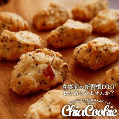 ナチュラルチアクッキー 3種500g