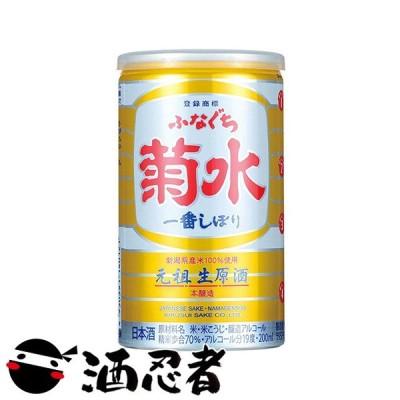 菊水 ふなぐち 一番搾り 生原酒 200ml缶 1ケース(30本)