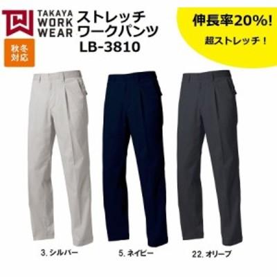 ストレッチ ワンタックワークパンツ タカヤ商事 LB-3810 TAKAYA LB3810 秋冬 73cm~120cm 作業ズボン 作業パンツ (すそ直しできます)