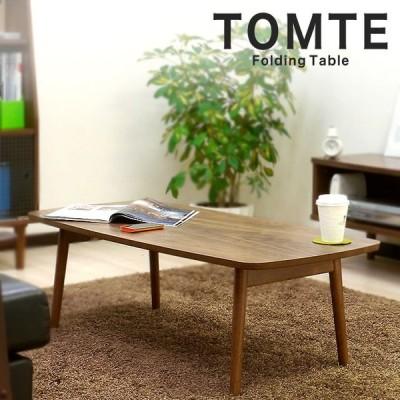 テーブル リビングテーブル 折りたたみ 折れ脚 ウォールナット 北欧 おしゃれ 105 センターテーブル ローテーブル トムテフォールディングテーブル
