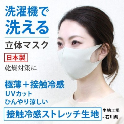 マスク 日本製 洗える 布マスク 軽い ワイヤーなし 洗えるマスク 立体型 極薄 ストレッチ生地 UVカット 接触冷感 個包装 高木ミンク