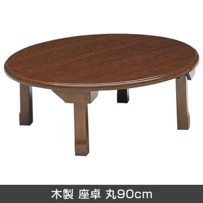 テーブル 折りたたみ脚 木製 座卓 丸90cm 天然木 センターテーブル ちゃぶ台 折れ脚テーブル 円形 ローテーブル リビングテーブル ラウンドテーブル 円座卓 和風