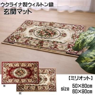 IKEHIKO イケヒコ ウクライナ製 ウィルトン織り 玄関マット ミリオット 50×80cm