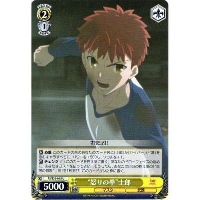 """ヴァイスシュヴァルツ """"怒りの拳""""士郎/Fate/stay night [Unlimited Blade Works]Vol.II(FSS36)/ヴァイス"""