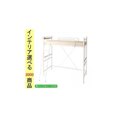 ベッド ロフトベッド+マットレス 84×206×180cm スチール 高さ2段階調節可 棚・コンセント付き ボンネルマット付き セミシングル ホワイト色 YC8500043101