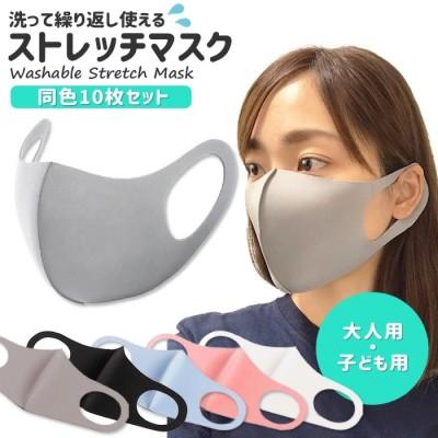 【送料無料】ウレタンマスク 10枚 洗えるマスク ストレッチマスク  大人用 男女兼用 小さめ 子供用###マスク02-###