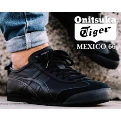 【オニツカタイガー メキシコ 66】Onitsuka Tiger MEXICO 66 BLACK/BLACK d4j2l 9090 スニーカー ブラック リンバー