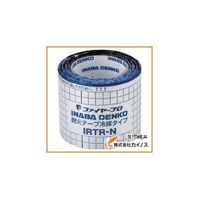 因幡電工 耐火テープ冷媒タイプ IRTR-N IRTRN