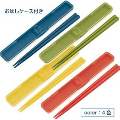 お箸 音の鳴らない箸箱セット レトロフレンチ 箸長18cm 収納ケース付き 日本製