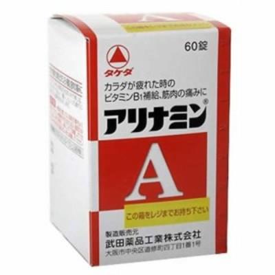 【送料込/メール便発送】【第3類医薬品】 武田薬品工業 アリナミンA 60錠 wm