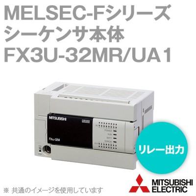 取寄 三菱電機 FX3U-32MR/UA1 MELSEC-Fシリーズ シーケンサ本体 (AC電源・AC100V入力) NN
