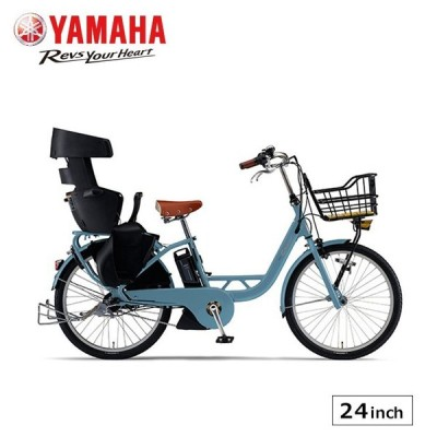 パス クルー PA24C 電動アシスト自転車 子供乗せ 完全組立 24インチ 内装3段変速 ヤマハ YAMAHA 後ろチャイルドシート