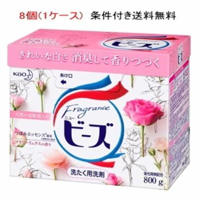【条件付き送料無料】 花王 フレグランスニュービーズ 800g×8個セット(1ケース)