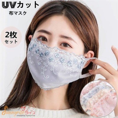 マスク 洗える おやすみ レースマスク 運転 2枚セット ウイルス アレルギー 風邪対策 花粉 UVカット 吸湿速乾 布マスク 薄手 大人 洗濯可