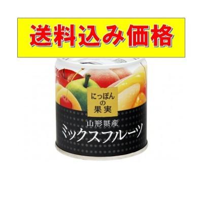 K&K にっぽんの果実 山形県産ミックスフルーツ 195g×3個