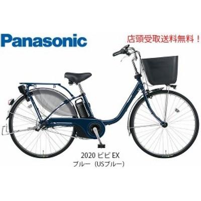 最大1万円オフクーポン有 パナソニック 電動自転車 アシスト自転車 ビビ EX26 Panasonic 3段変速