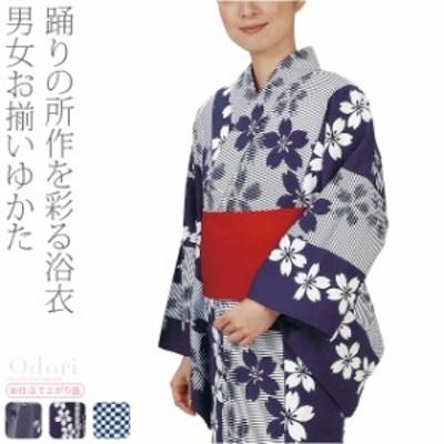 【ポイントアップフェス】踊り衣装 日本の踊り お揃い浴衣 M-LL 全6種 東印 浴衣 単品 仕立て上がり 洒落用 通年用 大人 女性 男性 取寄