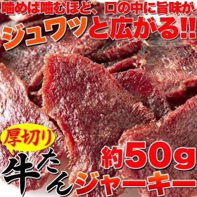厚切り牛たんジャーキー50g 国産 噛めば噛むほど旨味がジュワ おつまみ ビーフジャーキー 牛タン