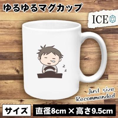 居眠り運転 おもしろ マグカップ コップ 陶器 可愛い かわいい 白 シンプル かわいい カッコイイ シュール 面白い ジョーク ゆるい プレゼント プレゼント ギフ