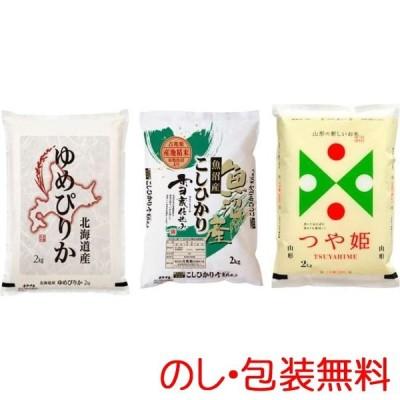 吉兆楽 3大ブランド米 食べ比べセット【代引不可】