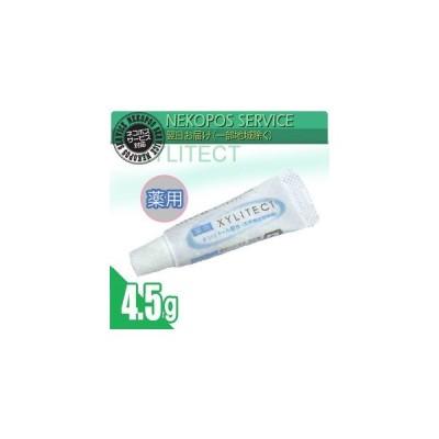 ホテルアメニティ 業務用歯磨き粉(歯みがき粉)(toothpaste) 薬用キシリテクト (XYLITECT)4.5g (安心の1個ずつの個包装タイプです) :ネコポス発送※当日出荷