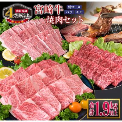《肉質等級4等級以上》宮崎牛「肩ロース・バラ・モモ」焼肉セット(合計1.9kg以上)