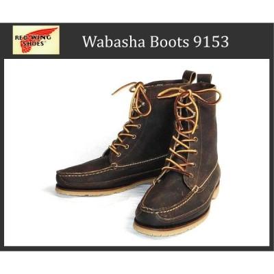 RED WING(レッドウィング) 9153 WABASHA BOOT(ワバシャブーツ) Mahogany Rough & Tough