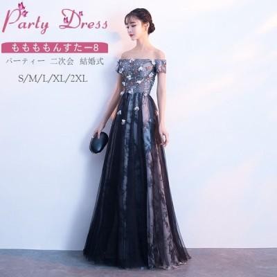 パーティードレス 結婚式 ドレス  ロングドレス 演奏会 大人 ドレス 二次会 発表会 ピアノ ウェディング 二次会ドレスパーティドレス お呼ばれドレスLf0198