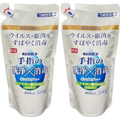 2個セット販売ライオンケミカル Pixアルコール手指の洗浄消毒 ポンプスプレー 詰替え用 400mlx2個/ヒアルロン酸配合 日本製
