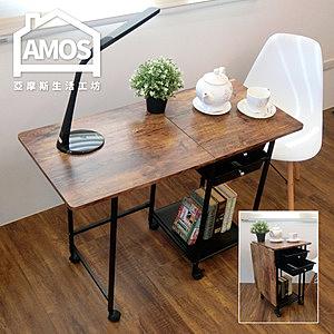 Amos 輕工業復古風摺疊收納桌