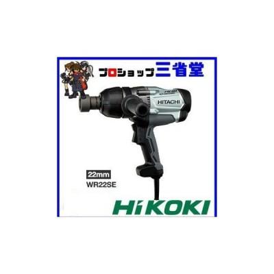 HiKOKI(日立) インパクトレンチ WR22SE