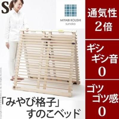 すのこマット 敷き布団マット スタンド式 シングル 折りたたみ 布団干し 桐製 木製