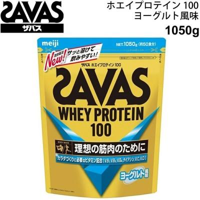 ザバス SAVAS ホエイプロテイン100 ヨーグルト風味 1050g(50食分)サプリメント/プロティン アスリート 筋トレ スポーツ /CZ7462【取寄】【返品不可】