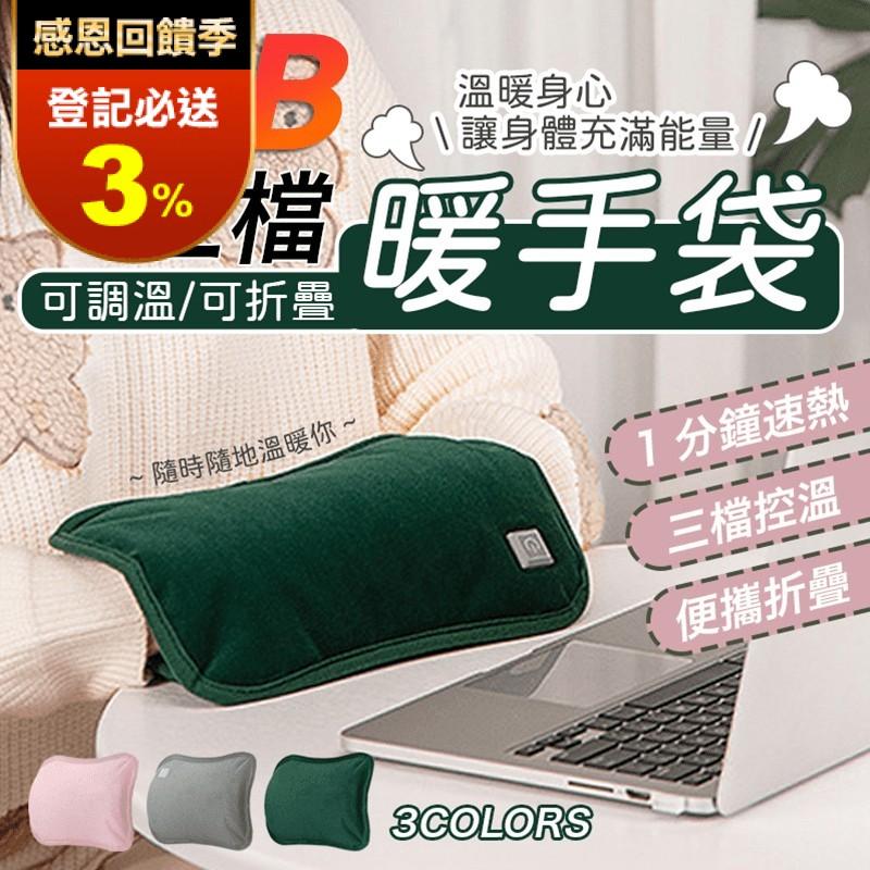 三檔調溫可折疊暖手袋