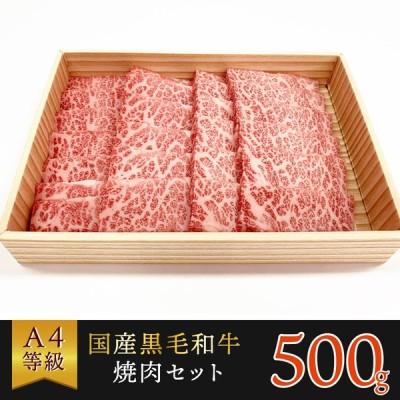 国産 黒毛和牛 A4 等級 焼き肉セット カルビ 三角バラ 牛バラ 500g  2人前 焼肉 焼き肉 鉄板 焼肉用 国産 お祝い ギフト 贈答 送料無料