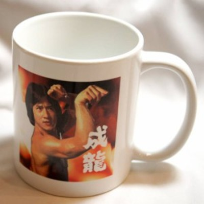 ジャッキー・チェン  成龍 陶器製マグカップ 蛇拳 炎