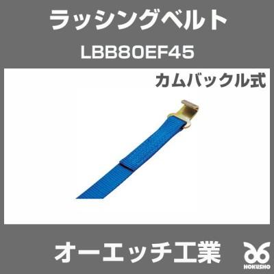 オーエッチ工業 ラッシングベルト カムバックル式 エンドレスフック LBB80EF45 OH