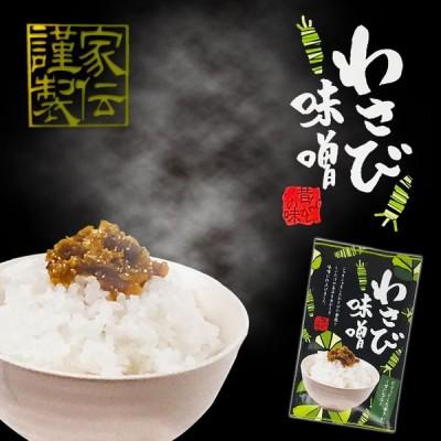 昔ながらの味 わさび味噌 110g 家伝謹製 北海道ご当地 ご飯のお供